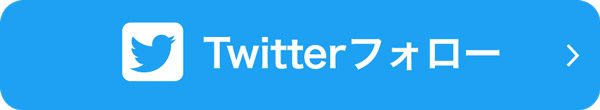 Twitterフォロー