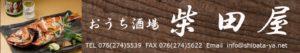 おうち酒場・柴田屋フッター
