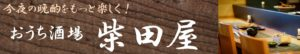 おうち酒場・柴田屋ヘッダー