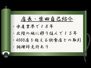 店長柴田の実績