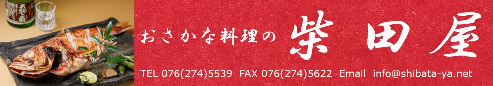 真洋創商 株式会社 おさかな料理の柴田屋