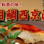 焼くだけで料亭の味!金目鯛西京漬