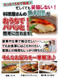 料理屋さんの魚料理がおうちでパパッと簡単に