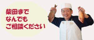 何でも柴田までお問い合わせください。