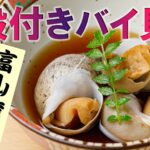 富山産殻付きバイ貝