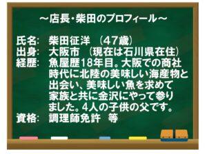 店長・柴田のプロフィール