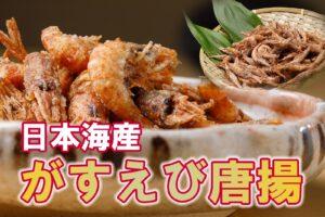 甘えびより濃厚な甘さの日本海産ガスエビ唐揚げ