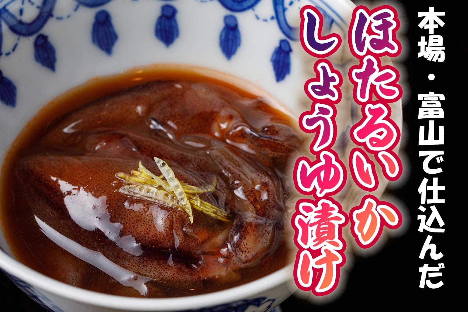 ホタルイカ醤油漬(沖漬け)