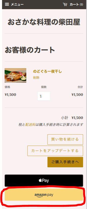 AmazonPay支払い画面