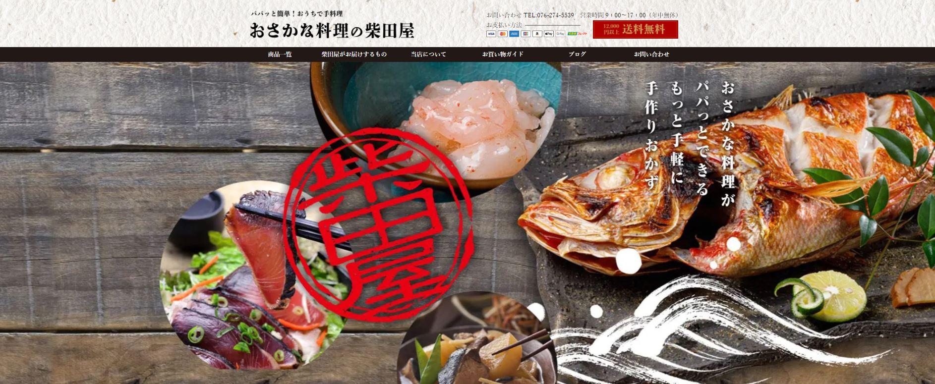 おさかな料理の柴田屋公式サイト