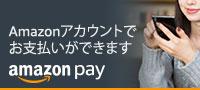 AmazonPayバナー