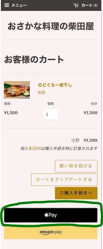 ApplePay支払い画面