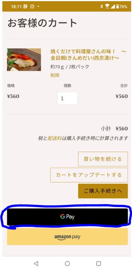 GooglePay支払い画面