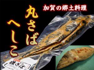 加賀の郷土料理・丸さばのへしこ