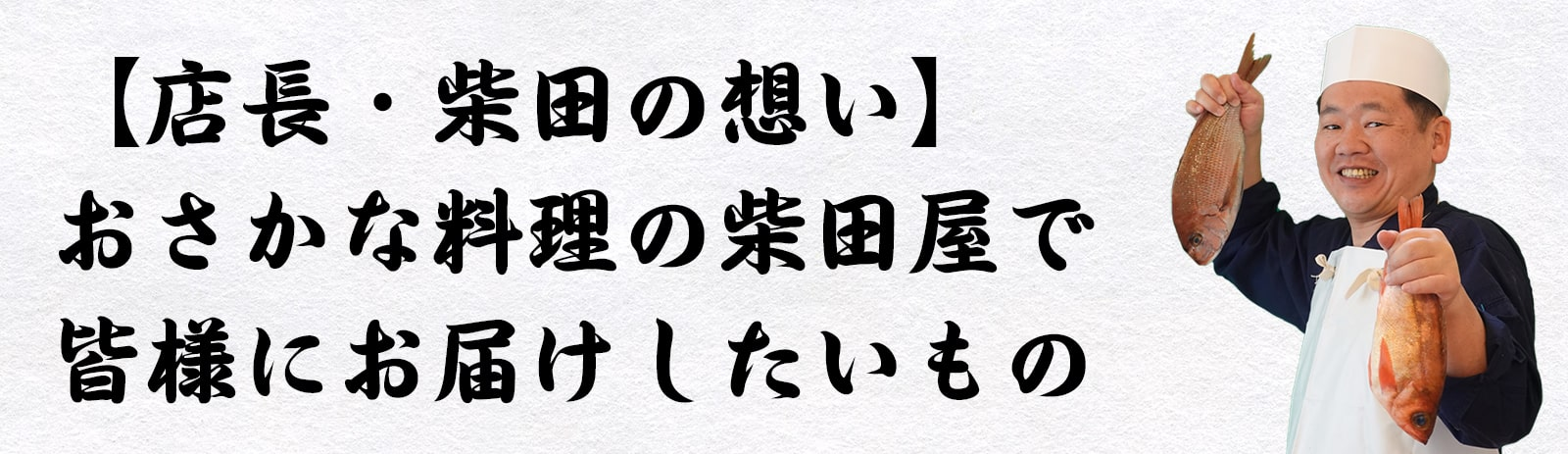 柴田の想い