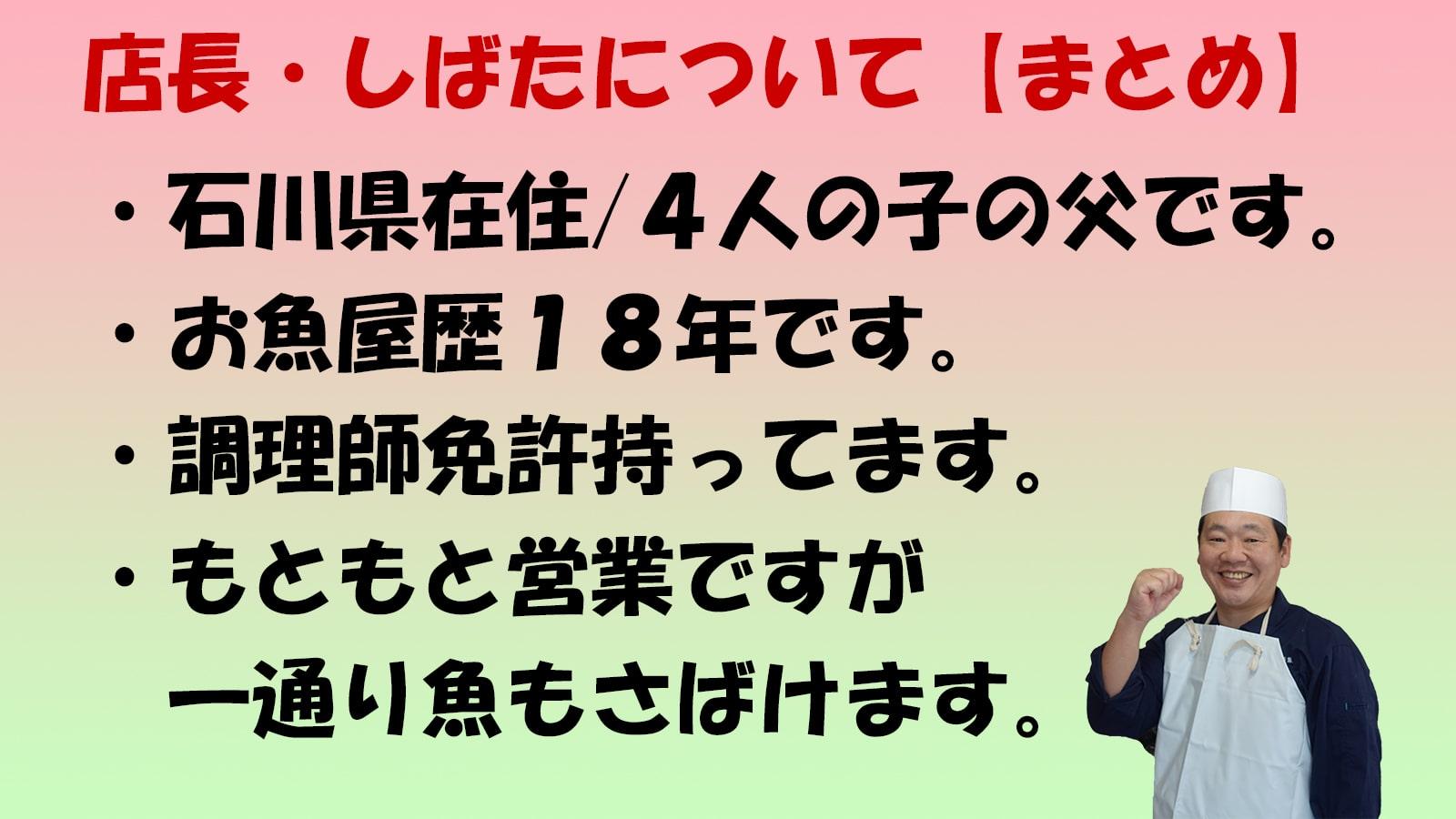 店長柴田についてまとめ
