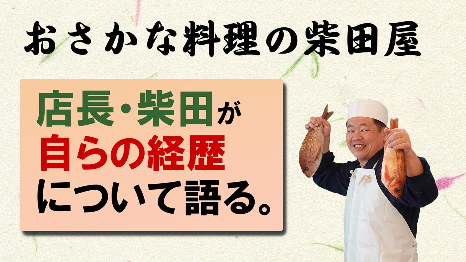 おさかな料理の柴田屋・店長の柴田が自らの経歴について語る