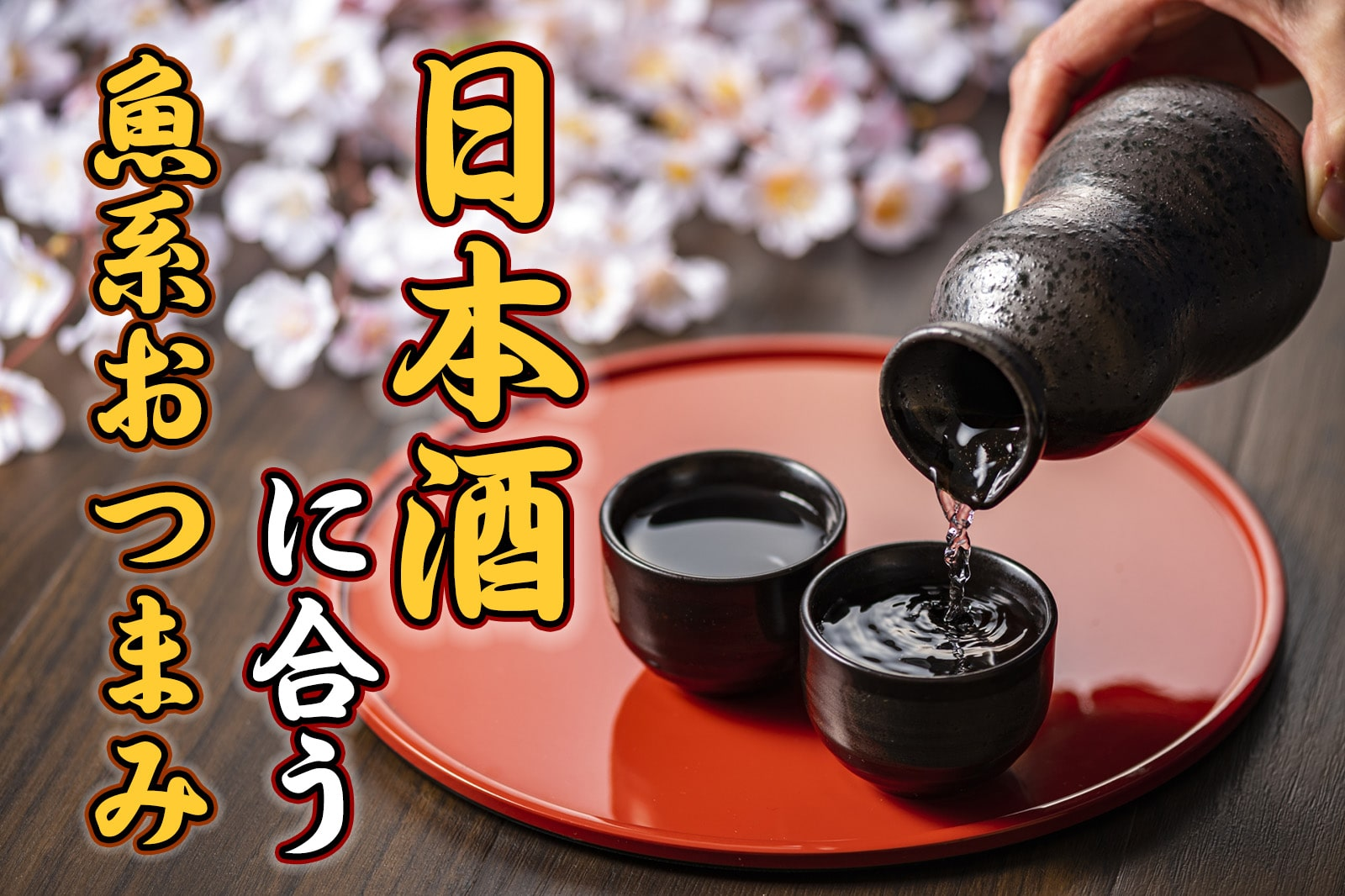 日本酒に合う魚系おつまみ