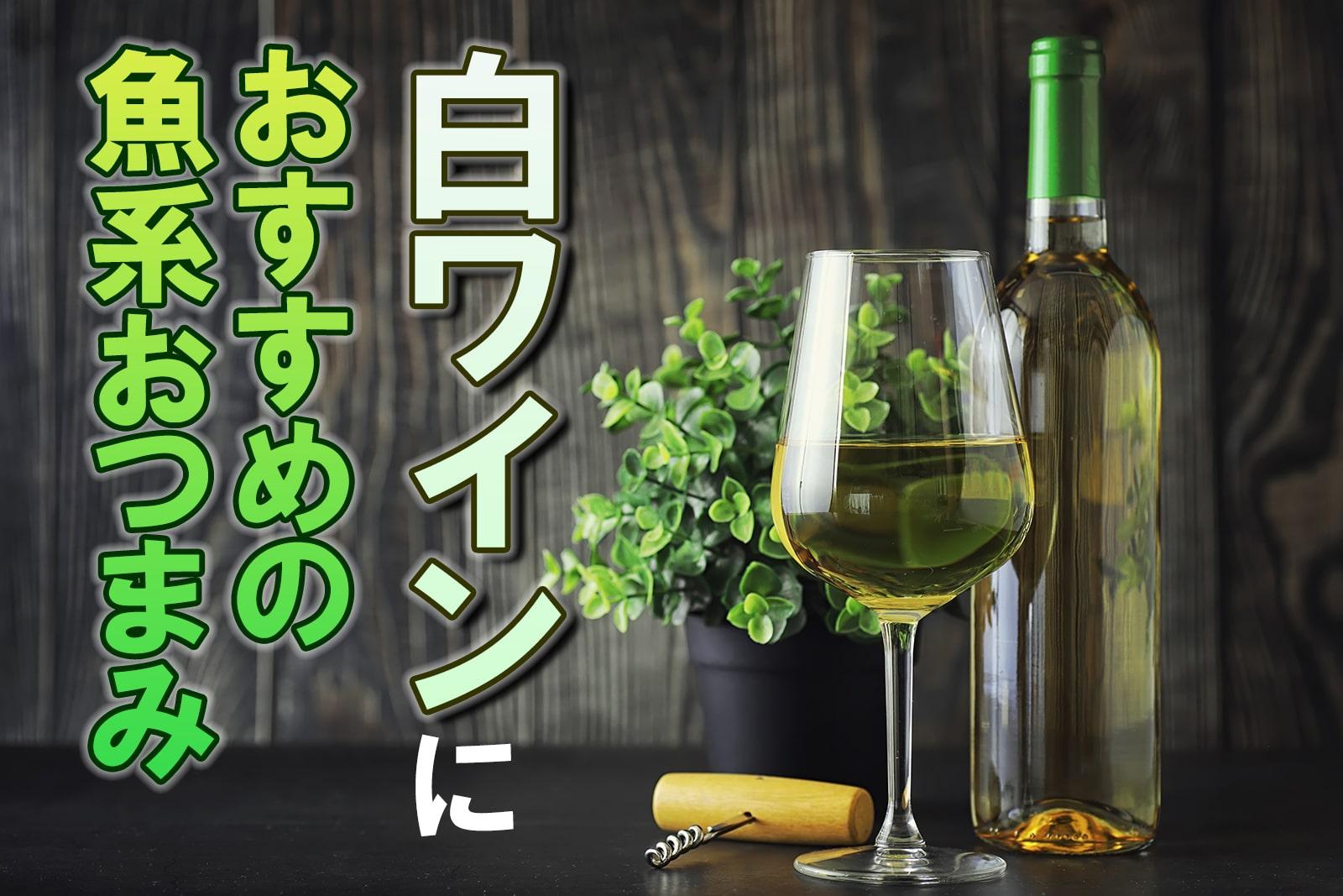白ワインにおすすめの魚系おつまみ