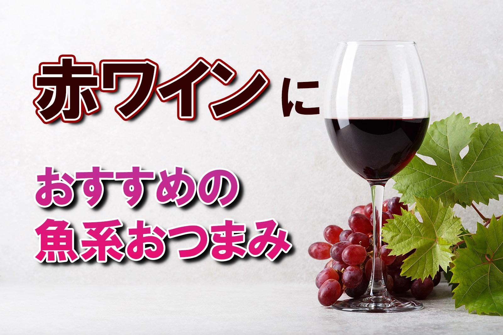 赤ワインにおすすめの魚系おつまみ