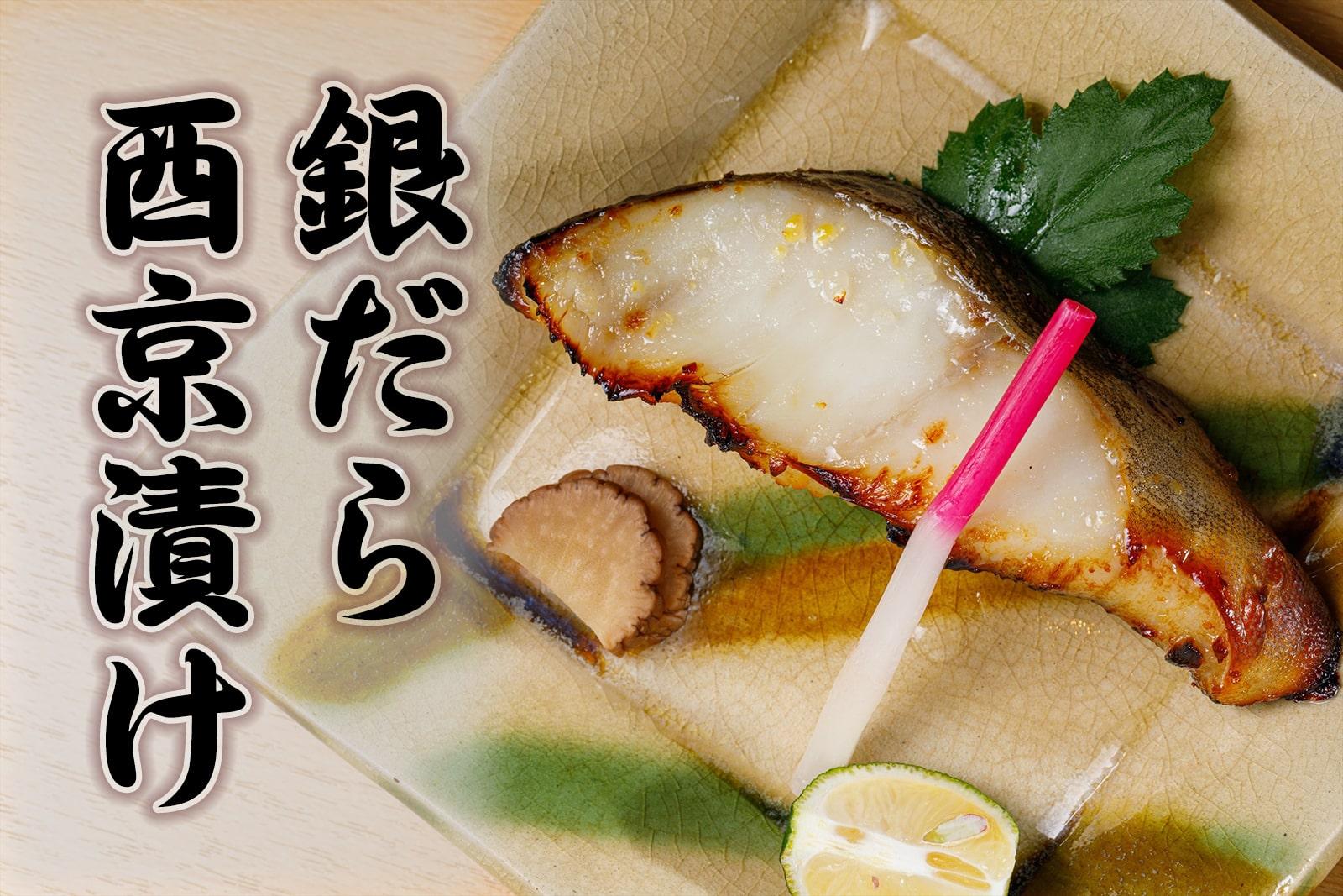 銀鱈(ぎんだら)西京漬け