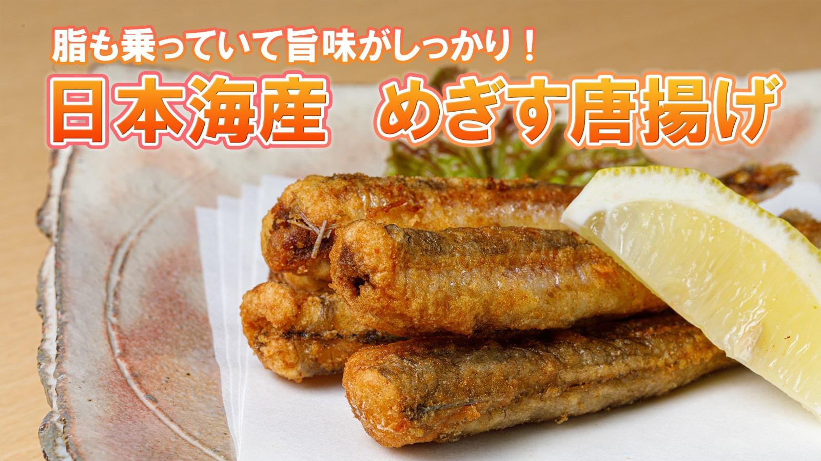 日本海産めぎす唐揚げバナー